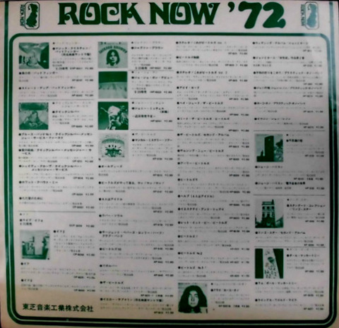 Rock Now '72