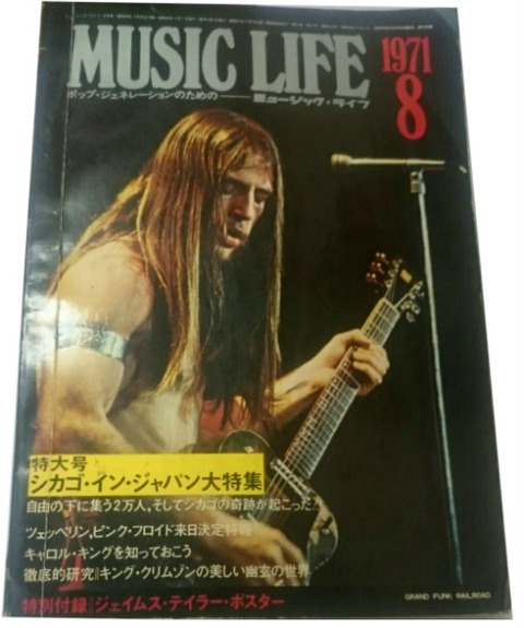 Music Life (August 1971) cover