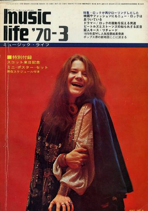 Music Life March 1970 cover