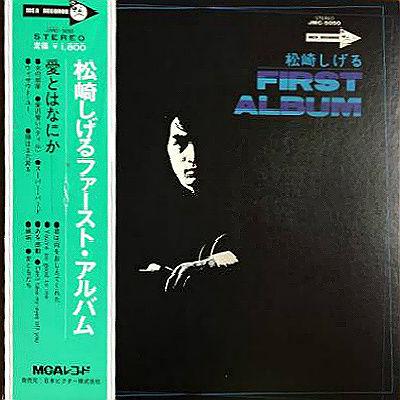 松崎しげる First Album