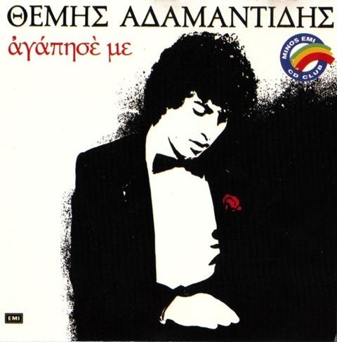 θεμης Αδαμαντιδης  CD