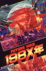 "FUTURE WAR 198X年 : Club Blog-Gamo Bazil's Blog of ""B"""