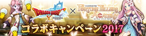 banner_rotation_20170801_005