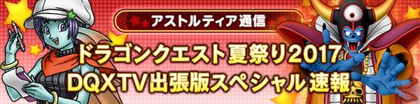 banner_rotation_20170805_001