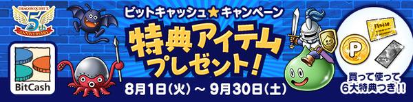 banner_rotation_20170728_002