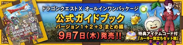banner_rotation_20170801_004