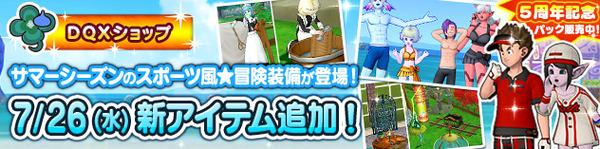 banner_rotation_20170801_002