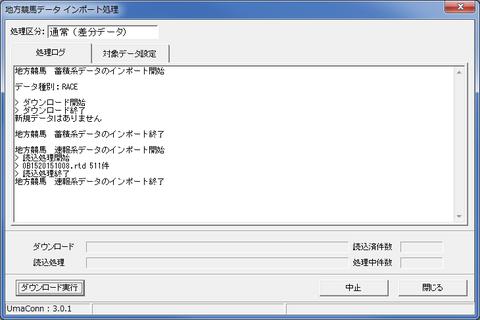 データインポート.png
