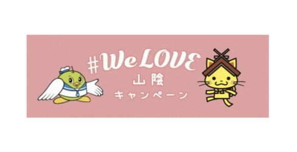 鳥取県と島根県、共同で県民県内宿泊割キャンペーンを3月1日から開始