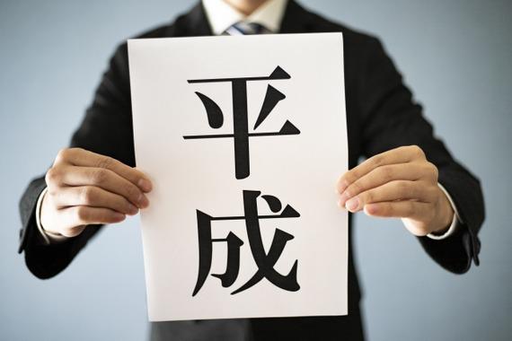 「平成の○○離れ」で最も多いのは?2位の「新聞」を上回ったのは・・・
