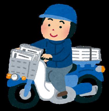 さっきコンビニ行ったら途中で新聞配達のバイクが転んでて新聞ブチまけててワロタwwwwwwww