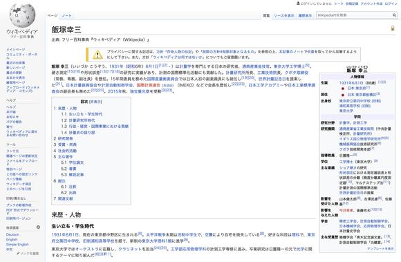 飯塚幸三のWikipedia、池袋事件のこと一切書かれてなくて草
