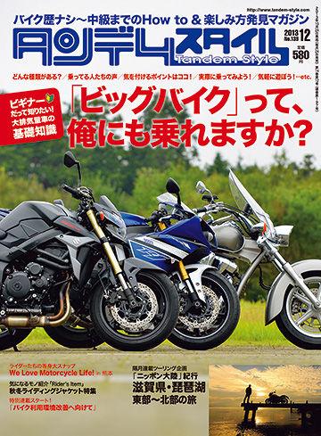 ts_139_magazine_img.jpg