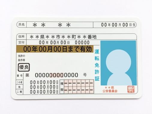運転免許証、有効期限を元号から西暦表記に変更へ