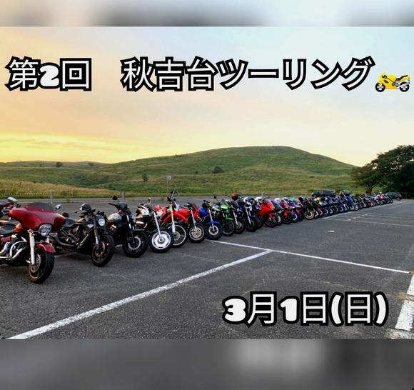 【悲報】女バイク乗りさん主催のツーリングにおっさんら70人以上も集結してしまう