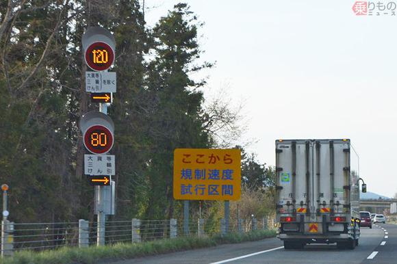 東北道の一部で「最高速度120km/h」が16日に正式スタート、正式運用は日本初