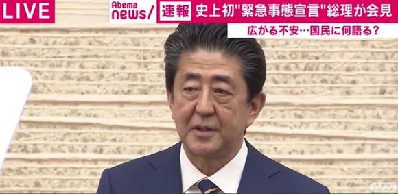 安倍首相、7都府県に緊急事態を宣言