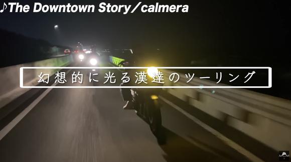 バッドボーイズ佐田がロケットカウル装着のXJ400でツーリング、藤森慎吾「めちゃくちゃかっこいいすね!」