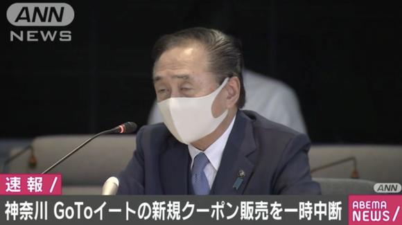 神奈川県、感染拡大受けてGoToイートの新規クーポン販売を25日から一時中断へ