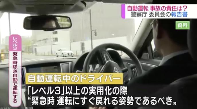 自動運転実現に向け事故の責任など報告書まとまる