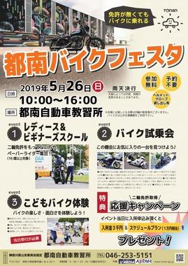 bikefesta2019