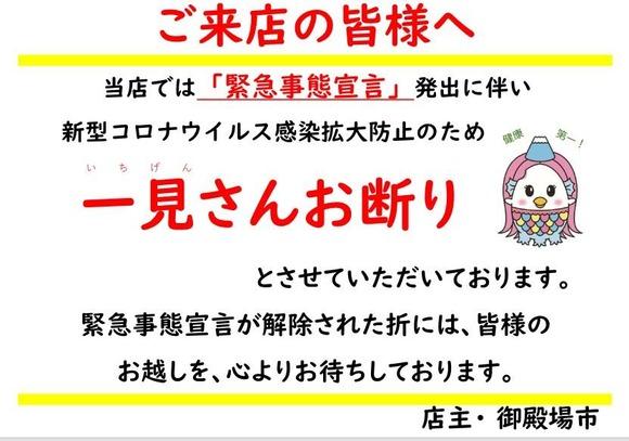 静岡県御殿場市の「一見さんお断り」ポスターに「差別だ」「二度と行かない」と批判殺到、市がポスターの内容を変更