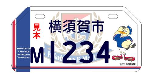 運転中もマリノス応援、横須賀でナンバープレート交付開始