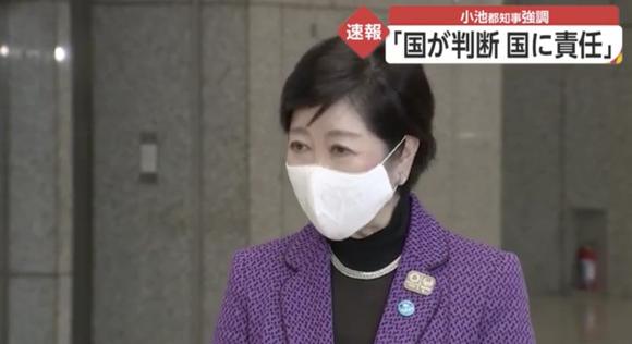 小池百合子都知事「GoTo、国が判断し責任を」