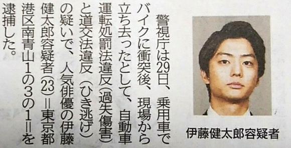 バイクと接触事故の伊藤健太郎、「迂回して戻るつもりだった」発言でまたイメージ悪化