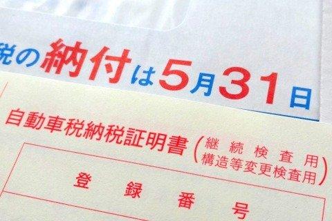 自動車税「よろしくニキー!wwwwwwwww」