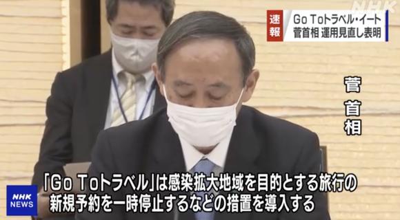 菅首相、感染拡大でGo Toトラベル・イート運用見直しを表明