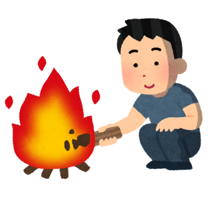 ニワカキャンパー、枯葉の上で焚き火を満喫する