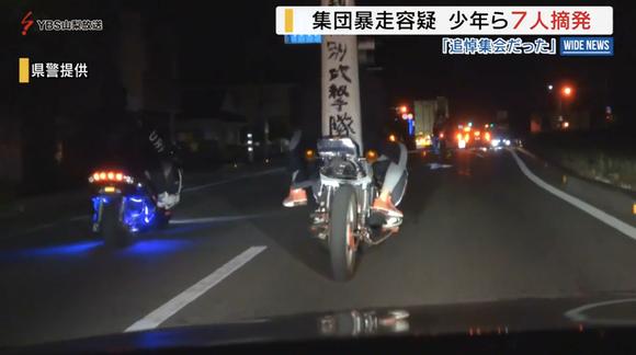 仲間の追悼集会でバイクの集団暴走をした少年ら7人摘発
