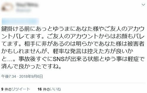 元モー娘。吉澤ひとみが飲酒運転でひき逃げし逮捕、被害者が「金もらお」投稿でファンが激怒し炎上