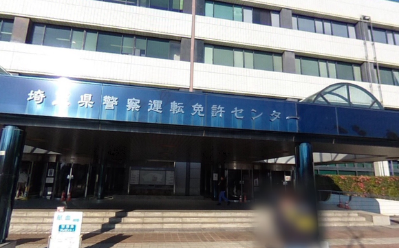 【悲報】埼玉県、免許センターが一ヶ所しかない
