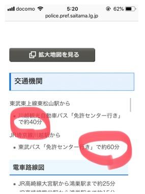 千葉県VS埼玉県 免許センターに大きな違いがあったww