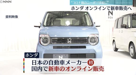 ホンダ、日本メーカー初となる新車オンライン販売を10月から開始