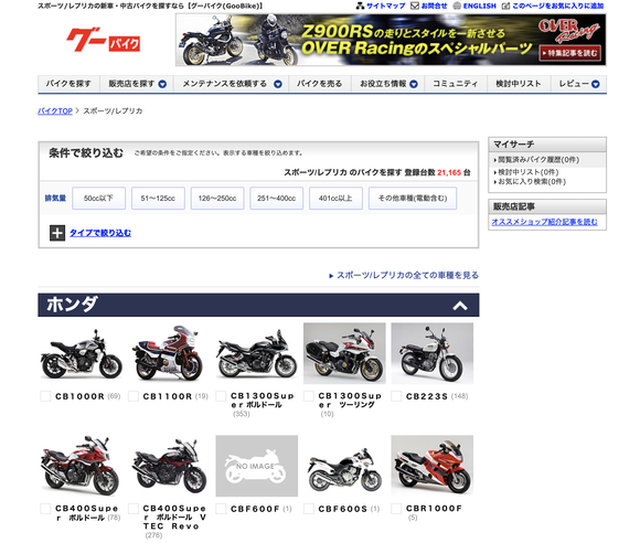 バイクを買おうと思い参考がてらグーバイクをずっと見てるんだが