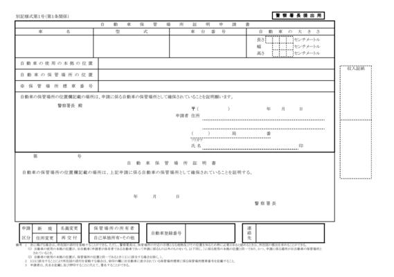 警察庁、車庫証明など315の申請で押印廃止
