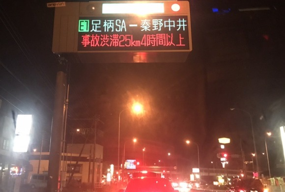 昨日の東名高速の大渋滞wwwwwwww