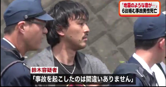 横浜地検、6人死傷事故を起こした乗用車運転の男性を不起訴処分に