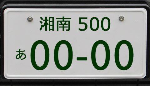 「湘南」←この日本一ダサいナンバープレートをなんとかしてくれ
