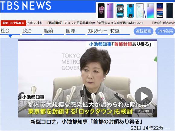 新規感染者過去最多の東京都が「首都封鎖」に向け物流事業者との協定や4000病床整備など加速