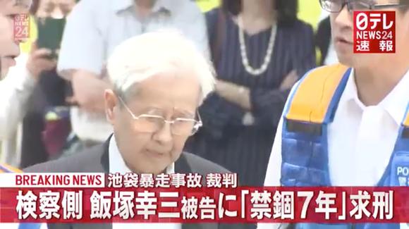 池袋暴走事故、東京地検が飯塚被告に禁錮7年を求刑