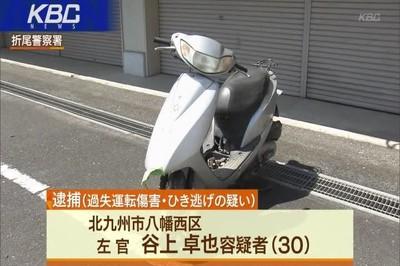 """歩道で女性""""ひき逃げ""""の男を逮捕、原付バイクは川に捨てる"""