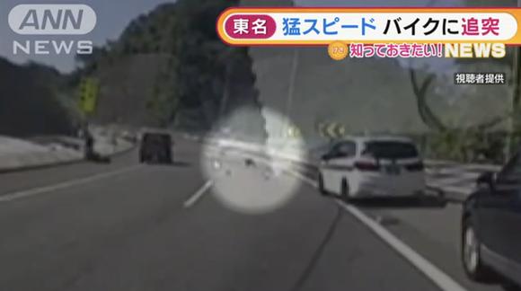 老害運転手、東名高速を猛スピードで蛇行運転しバイクに追突