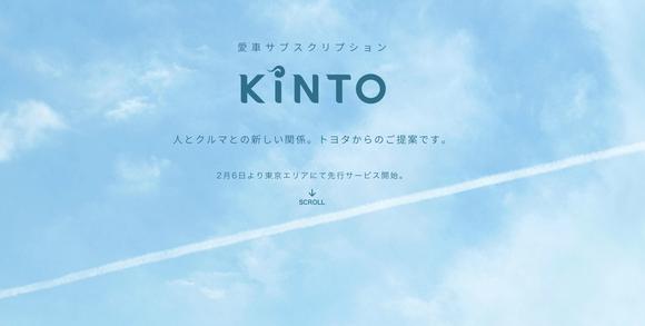 トヨタ、愛車サブスクリプションサービス「KINTO」の開始を発表。レクサスは月額19万円で半年ごとに乗り換えOK