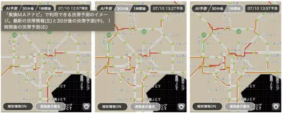 NTTデータ、AIで渋滞予測し事故などを5分ごとに反映