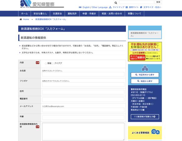 愛知県警HPの「飲酒運転根絶BOX」で酒気帯び運転を初検挙
