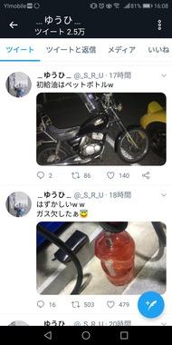 ガイジバイク乗りペットボトルにガソリンを給油する